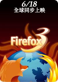 Firefox 3 火熱上映