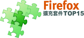 Firefox 擴充套件 TOP 15 by mozilla Taiwan