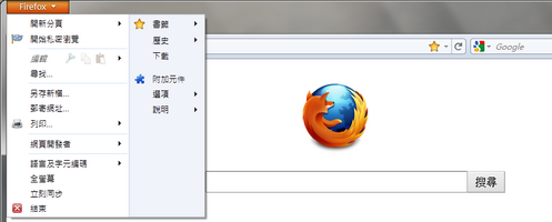 Firefox 按鈕
